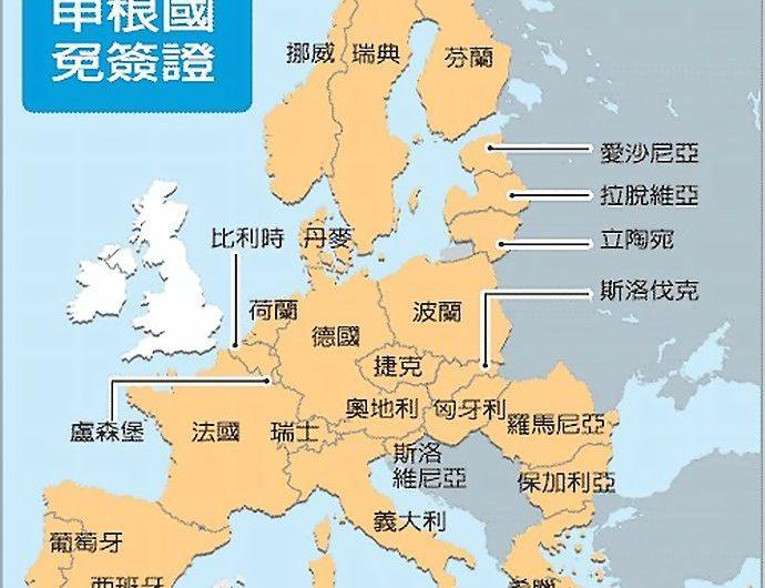 [新聞]  申根、歐盟、歐元區、大英國協……別再「傻傻分不清」啦!